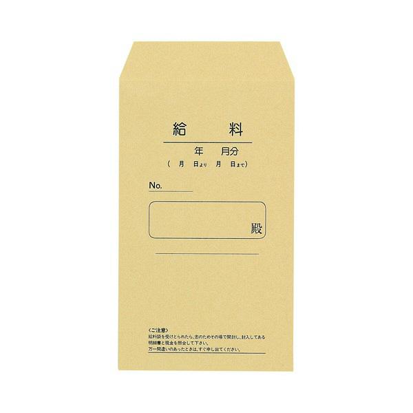 菅公工業 うずまき クラフト封筒 シ728 角8 給料 15枚 郵便番号枠なし 接着テープ無 (直送品)