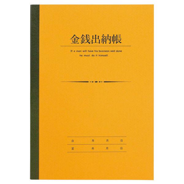 アピカ 金銭出納帳 セミB5 スイ32N (直送品)