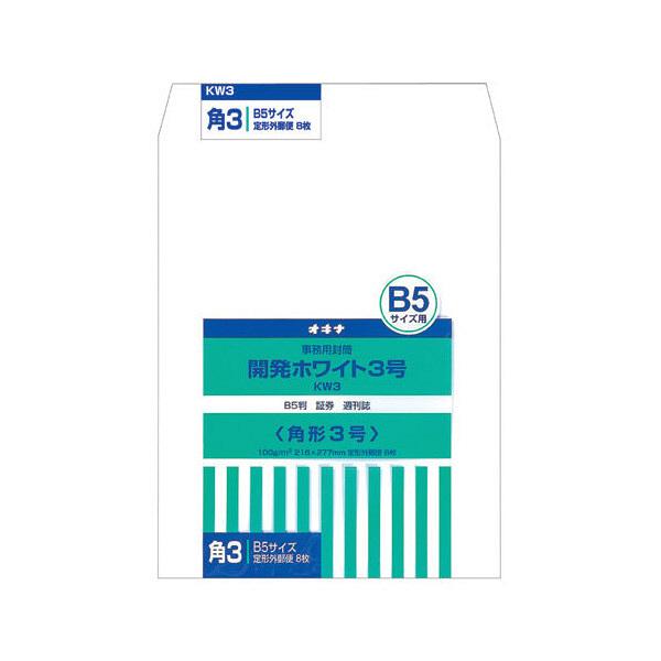 オキナ 開発ホワイト封筒 3号 8枚入 KW3 (直送品)
