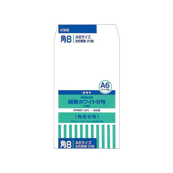 オキナ 開発ホワイト封筒 8号 20枚 KW8 (直送品)