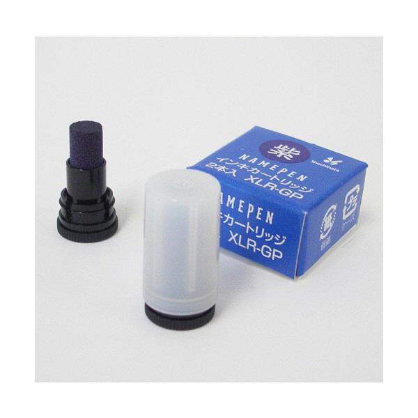 シヤチハタ補充インキ(カートリッジ)ペアネーム・ネームペン用 XLR-GP 紫 2本(2本入×1箱) (直送品)