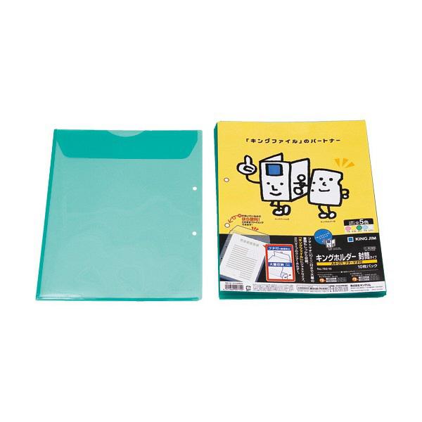 キングジム キングホルダー封筒 10 A4S 緑 782-10ミト 1個 (直送品)