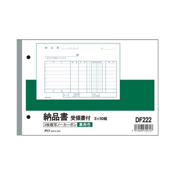 アピカ 納品書 受領書付 B6 3枚 DF222 (直送品)