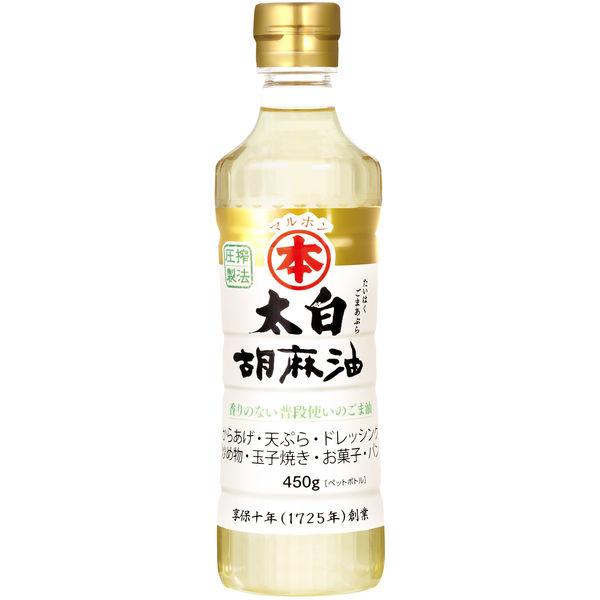 マルホン 太白胡麻油 450g