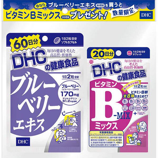 ブルーベリーエキス+ビタミンBお得セット