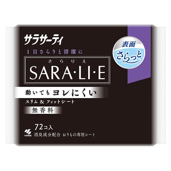 サラサーティSara・li・e 無香料