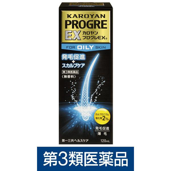 カロヤンプログレEX O 120ml