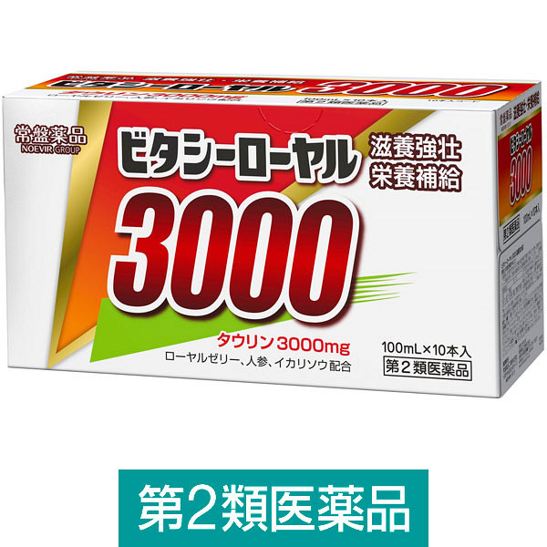 ビタシーローヤル3000 10本