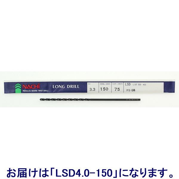不二越 LSD4.0-150 ストレートシャンクロングドリル LSD4.0-150
