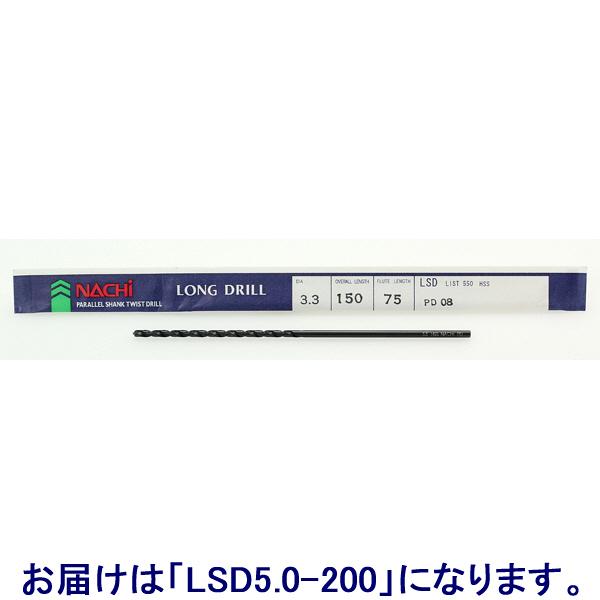 不二越 LSD5.0-200 ストレートシャンクロングドリル LSD5.0-200
