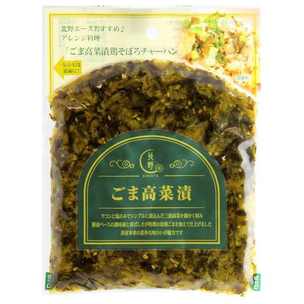 三池ごま高菜漬 1袋 [0276]