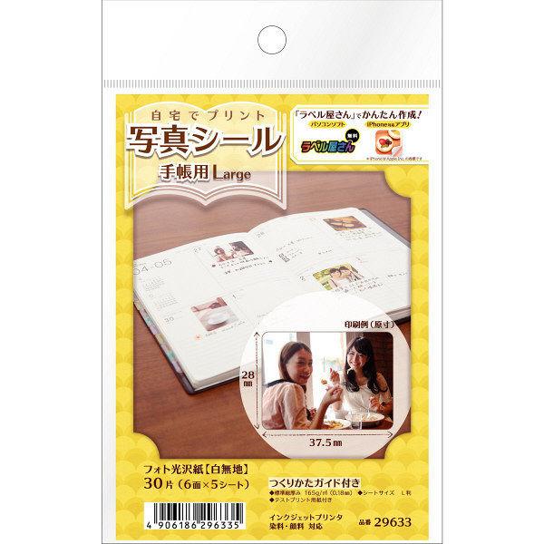 写真シール手帳用 Large 白