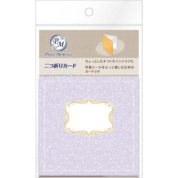 二つ折りカード フォーマル 紫