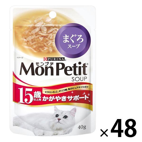 モンプチパウチ 15歳まぐろスープ×48