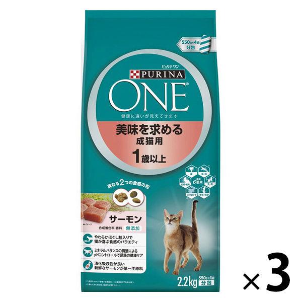 美味を求める成猫用サーモン2.2kg×3