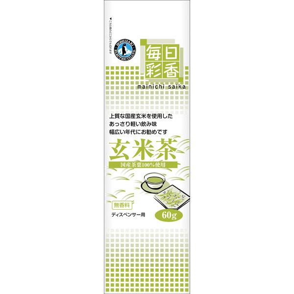 【ホシザキ給茶機専用】玄米茶 20袋