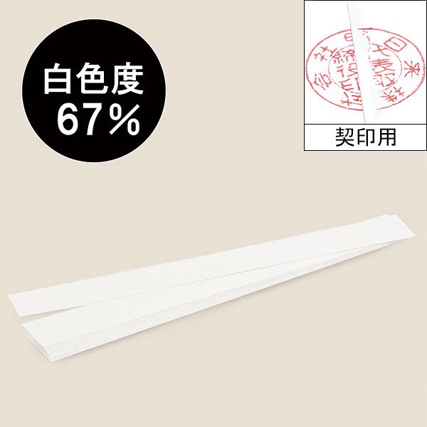ニチバン 再生紙製本テープ(契印用) カットタイプ 幅35mm(A4用) 白色度67% BKL-A450 50枚