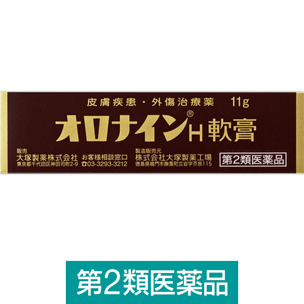 オロナイン H軟膏 11g チューブ