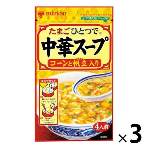 中華スープ コーンと帆立入り 3袋