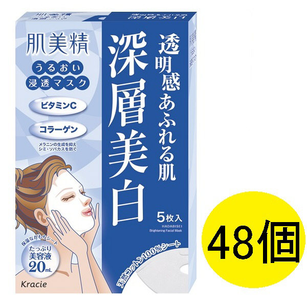 肌美精 うるおい浸透マスク深層美白48個