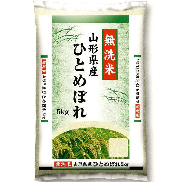 【無洗米】山形県産ひとめぼれ 5kg