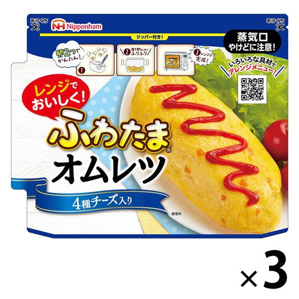 袋のままレンジふわたまオムレツ4種チーズ