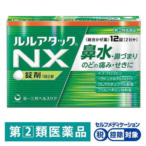 ルルアタックNX 12錠