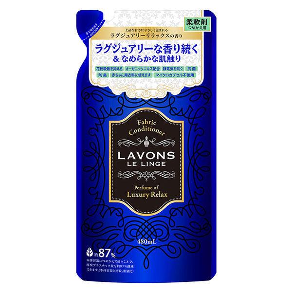 柔軟 剤 ラボン