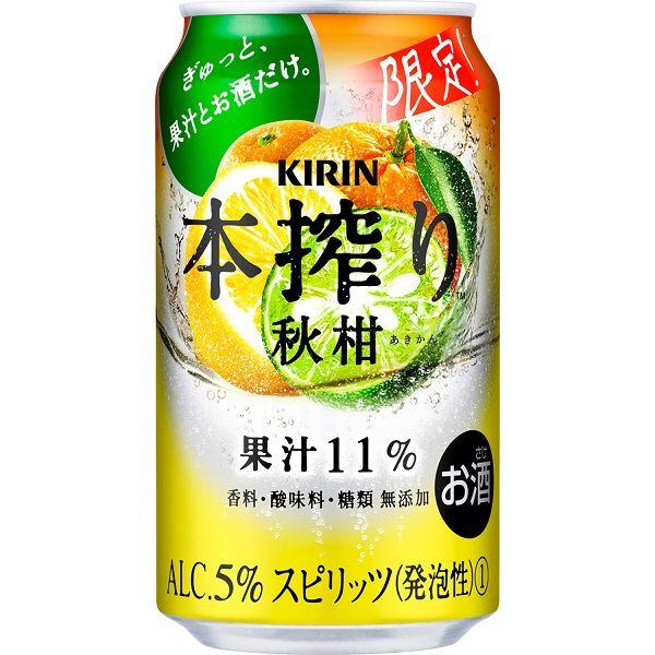 キリン 本搾りチューハイ 秋柑 3缶