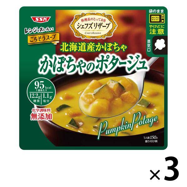 レンジでごちそう!かぼちゃポタージュ3食