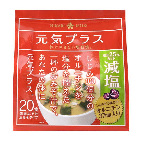 オルニチン入りおみそ汁減塩20食