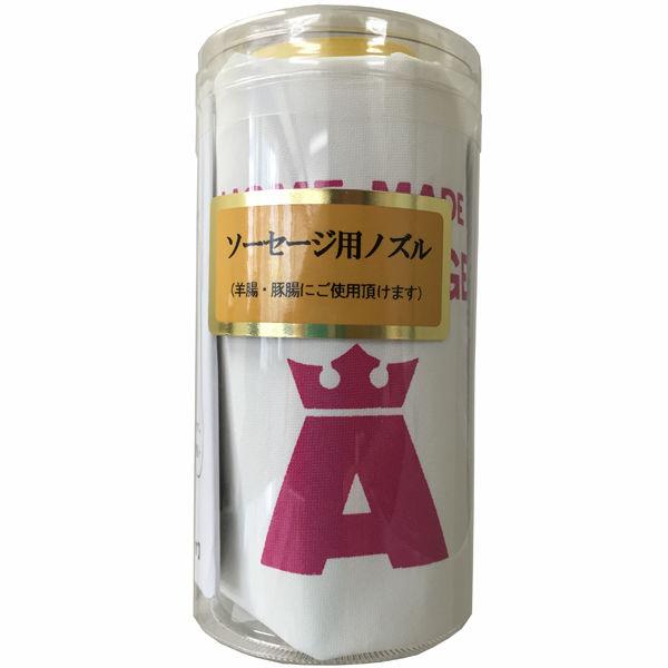 朝岡スパイス ノズル(腸詰用)