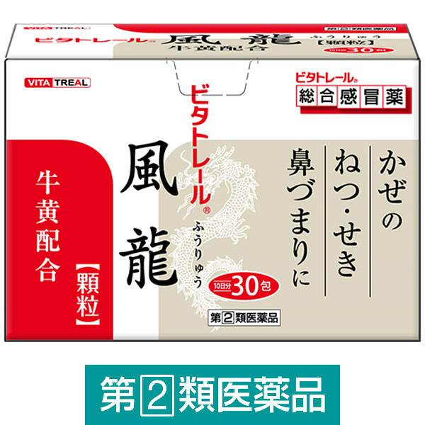 ビタトレール風龍 【顆粒】 30包
