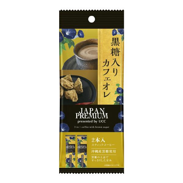 黒糖入りミルクコーヒー 20本