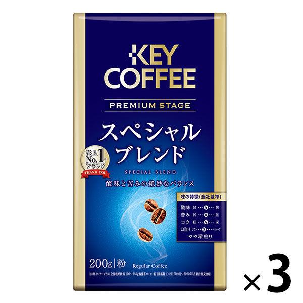 VPスペシャルブレンド200g 3袋