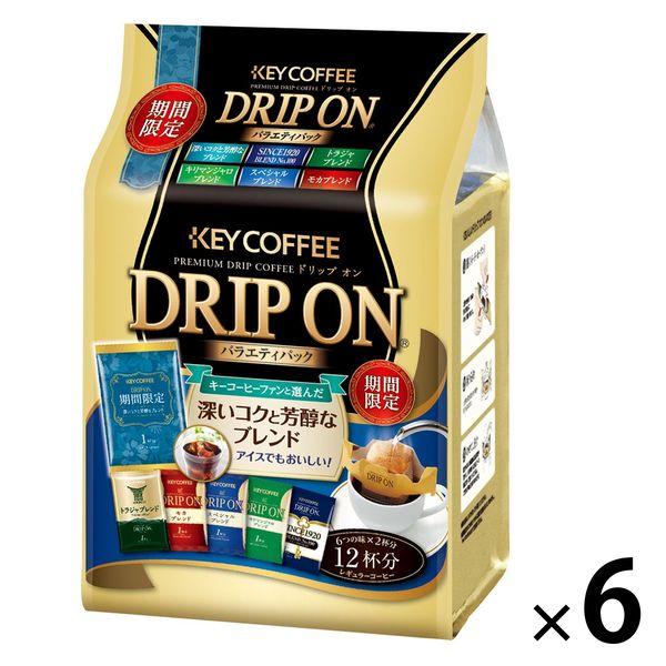 ドリップオン バラエティパック 6パック