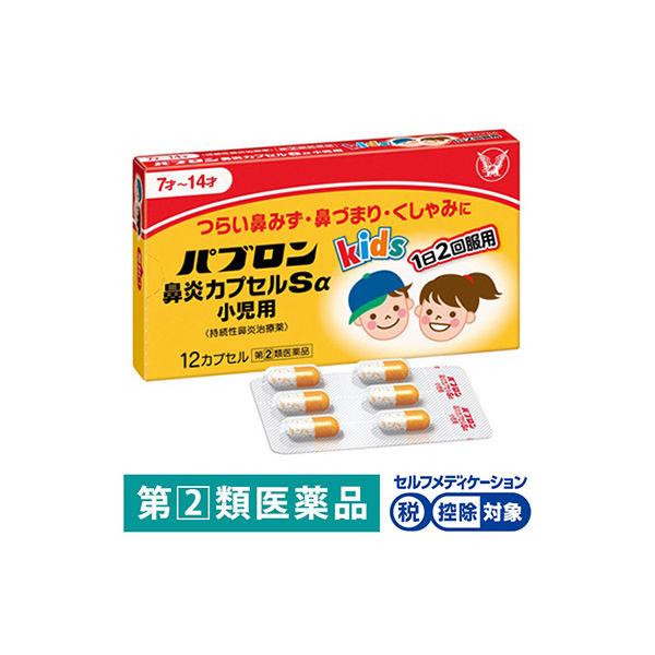 パブロン鼻炎カプセルSα小児用12cap