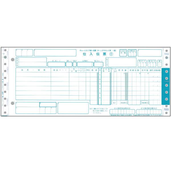 チェーンストア ターンアラウンド1型 12インチ×5インチ-5P C-BA15 トッパンフォームズ (取寄品)