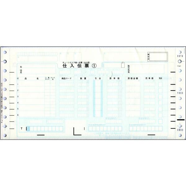 チェーンストア OCR用 No無 10インチ×5インチ-5P C-BC25 トッパンフォームズ (取寄品)