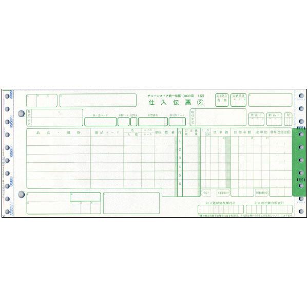 チェーンストア OCR用1型 12インチ×5インチ-5P C-BCA15 トッパンフォームズ (取寄品)