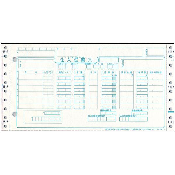 チェーンストア タイプ用 No無 マイクロミシン 10インチ×5インチ-5P C-BP25NM トッパンフォームズ (取寄品)