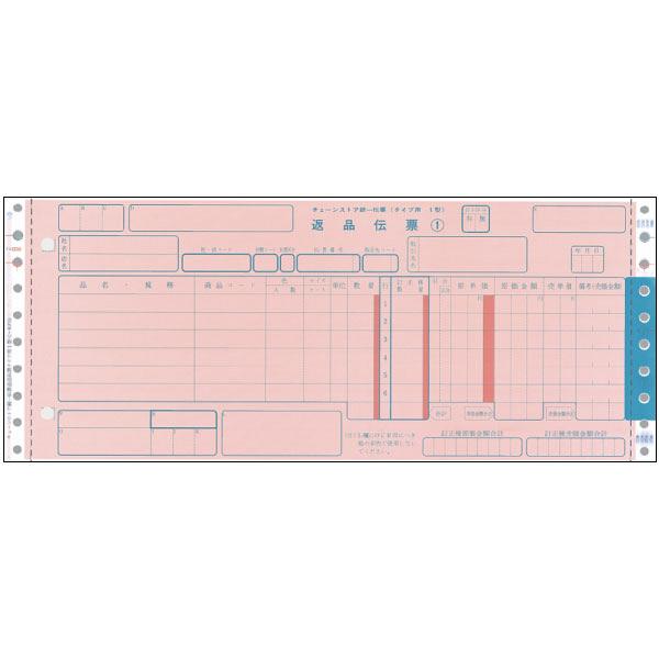 チェーンストア 返品伝票 タイプ1型 12インチ×5インチ-5P C-RP15 トッパンフォームズ (取寄品)