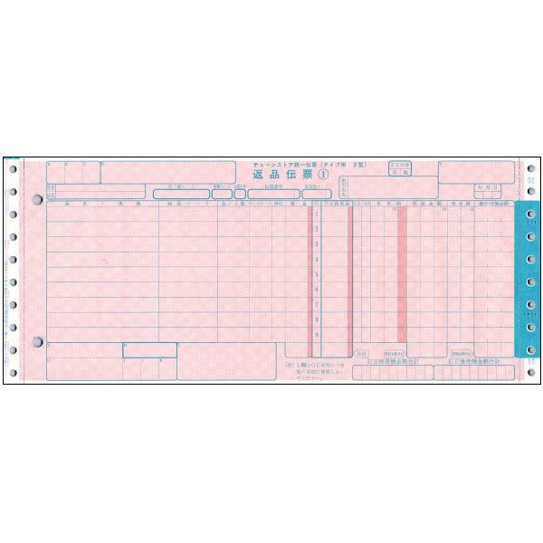 チェーンストア 返品伝票 タイプ2型 12インチ×5インチ-5P C-RP25 トッパンフォームズ (取寄品)