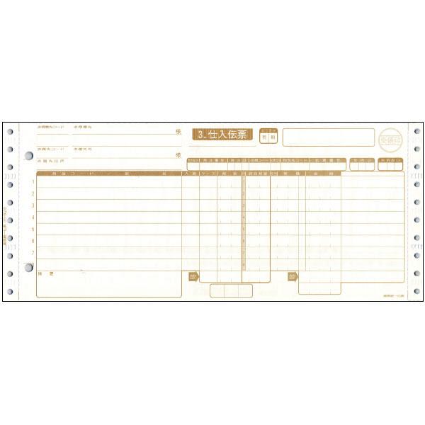 業際統一伝票 オンライン用2P 12インチ×5インチ-2P GS-B2S 1箱(3000セット) トッパンフォームズ(取寄品)