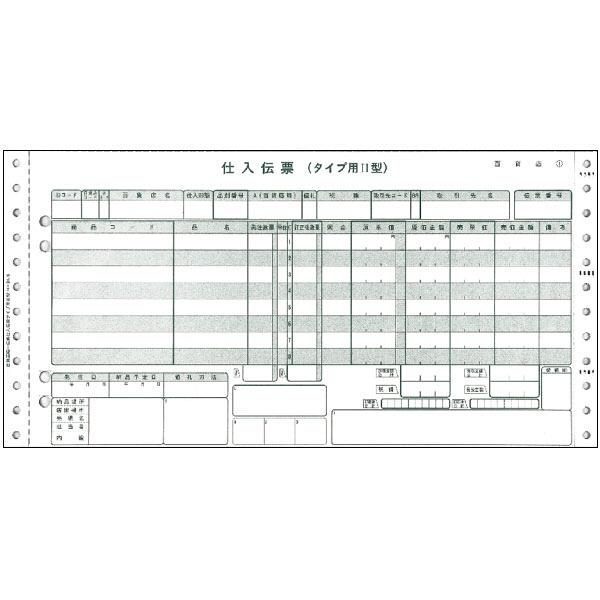 百貨店統一伝票 タイプ用2型 買取 12インチ×6インチー6P H-BA16 トッパンフォームズ (取寄品)