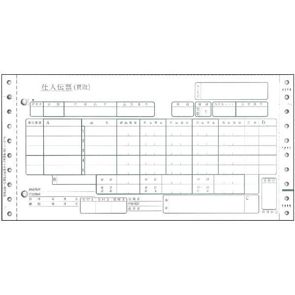 百貨店統一伝票 タイプ用 買取 10インチ×5インチ-6P H-BP16 トッパンフォームズ (取寄品)
