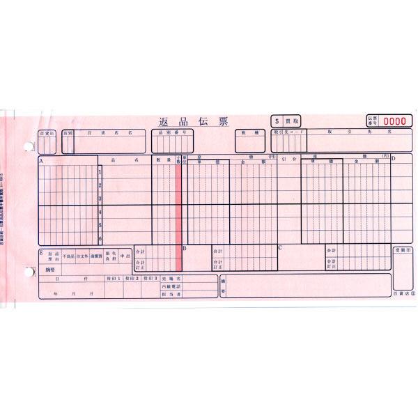 百貨店統一返品伝票 手書用 買取 10-1/2インチ×5インチ-5P H-RH15 トッパンフォームズ (取寄品)