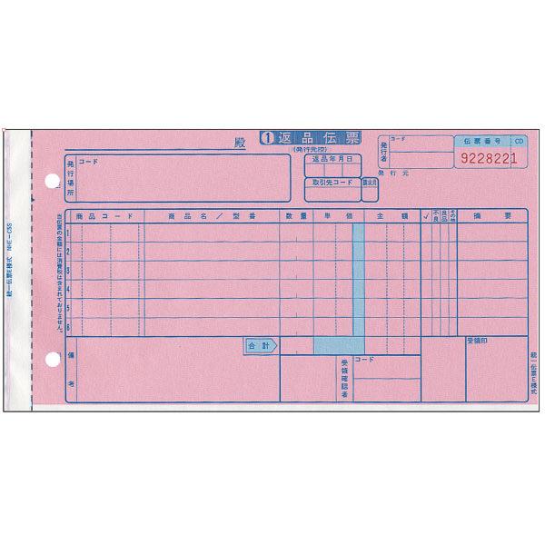 新家電統一返品伝票(E様式) 手書用 9-1/2インチ×5インチー5P NHE-C5S 1箱(100セット×10化粧箱) トッパンフォームズ(取寄品)