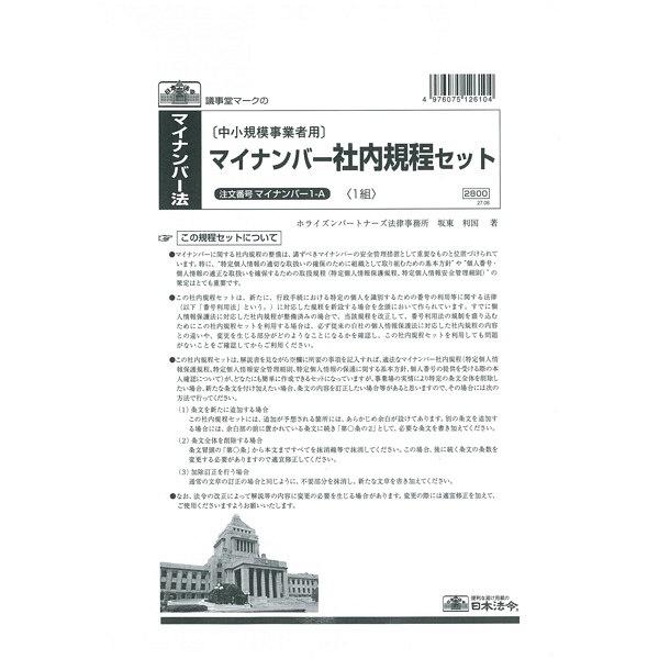 日本法令 中小規模事業者用マイナンバー社内規程セット A4判用 マイナンバー1-A (取寄品)