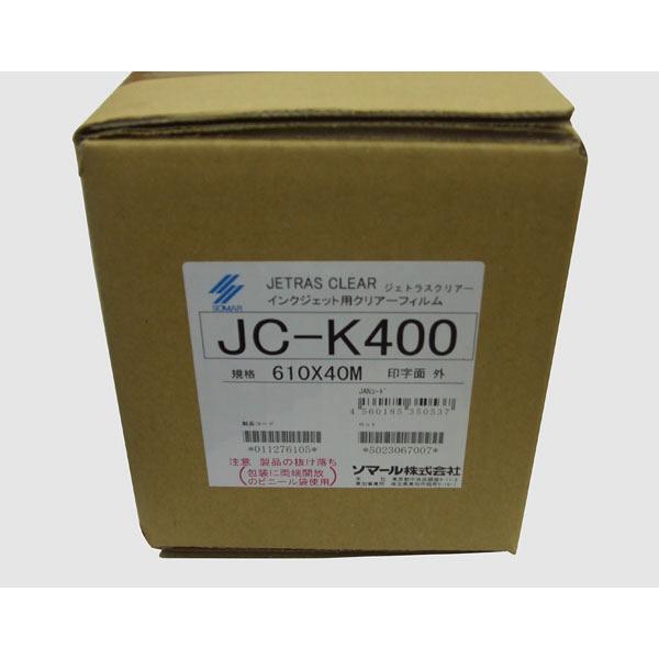 ジェトラスクリアー JC-K400 610mm ケミカル加工フィルム JC-K400610 ソマール (取寄品)
